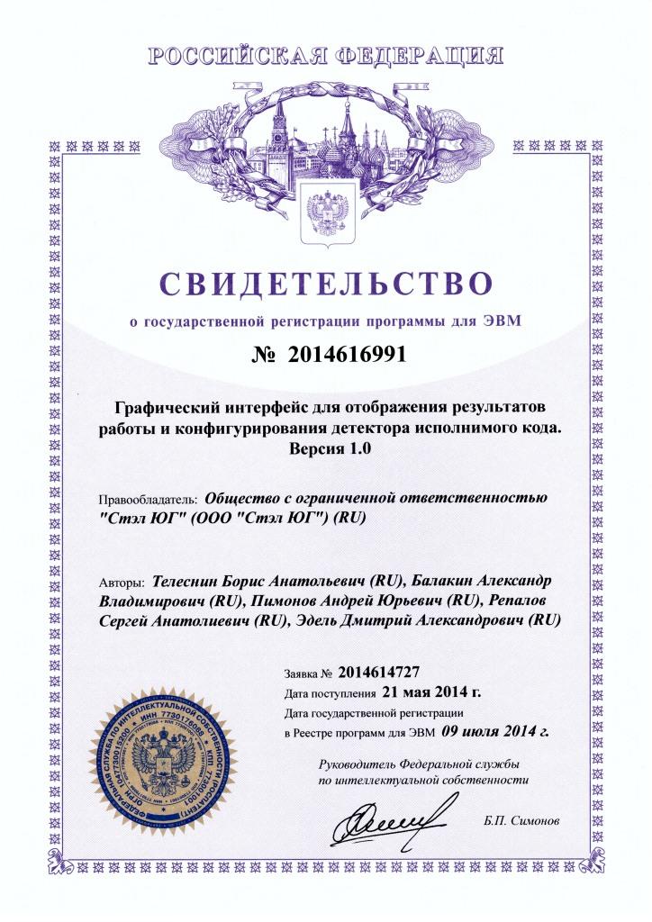 """ПО """"Графический интерфейс"""". Версия 1.0"""