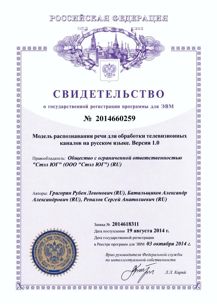 """ПО """"Модель русского языка"""". Версия 1.0"""