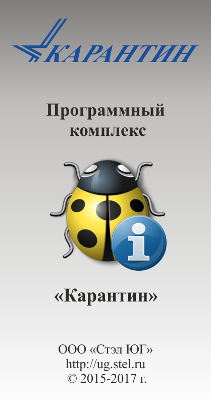 "Программный комплекс ""Карантин"""