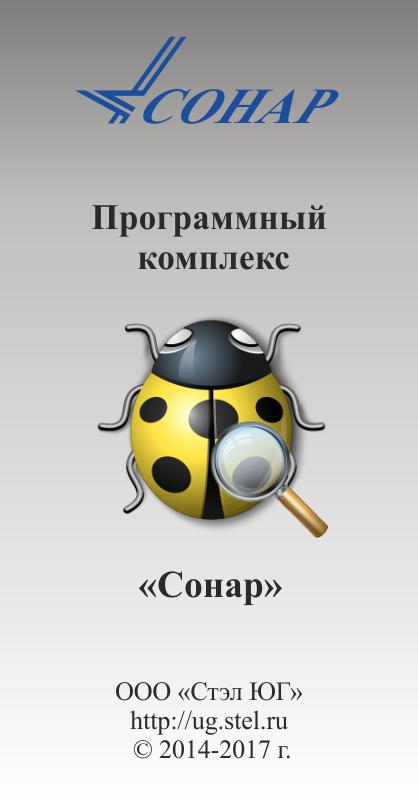 """Программный комплекс """"Сонар"""""""
